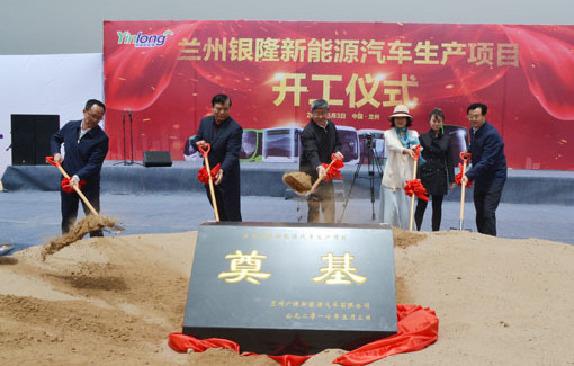 珠海银隆兰州广通新能源汽车生产基地开工