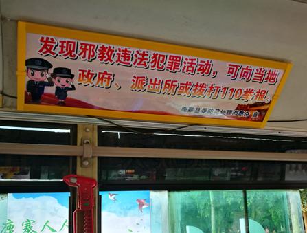 """广西鹿寨县启动""""公交反邪,一路同行""""宣传活动"""